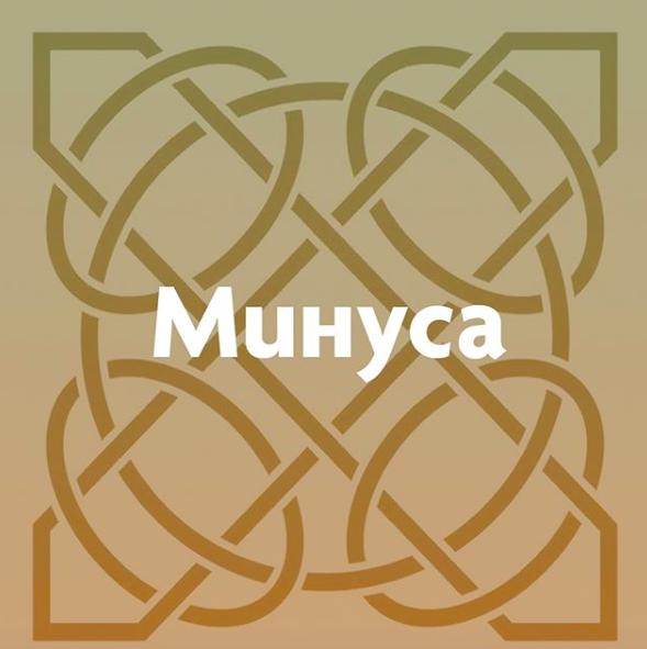Минуса