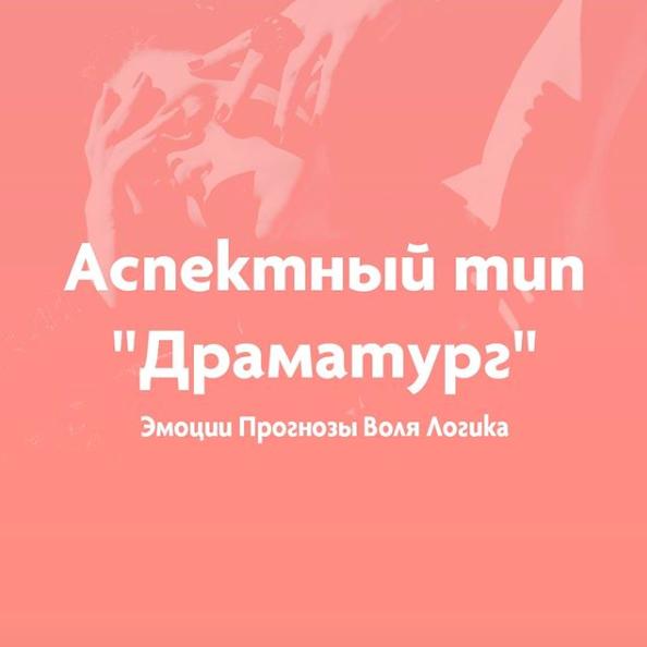 Аспектный тип «Драматург»