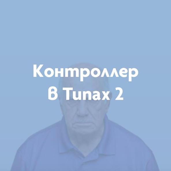 Контроллер в типах 2