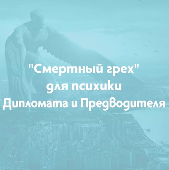«Смертный грех» для психики дипломата и предводителя
