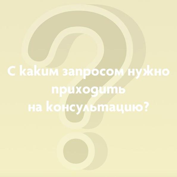 С каким запросом нужно приходить на консультацию?