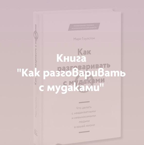 Книга «Как разговаривать с мудаками»