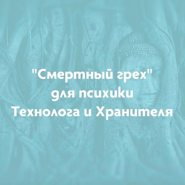«Смертный грех» для психики технолога и хранителя