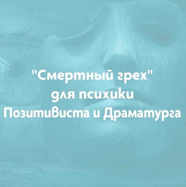 «Смертный грех» для психики позитивиста и драматурга