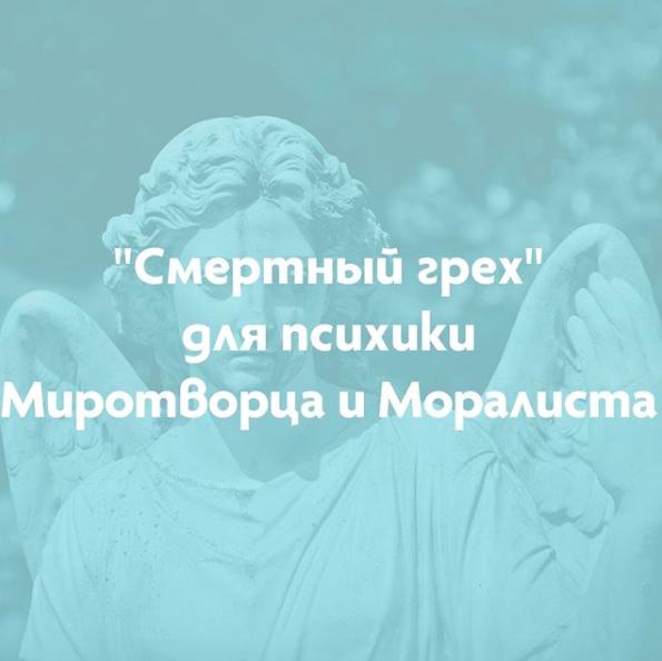 «Смертный грех» для психики миротворца и моралиста