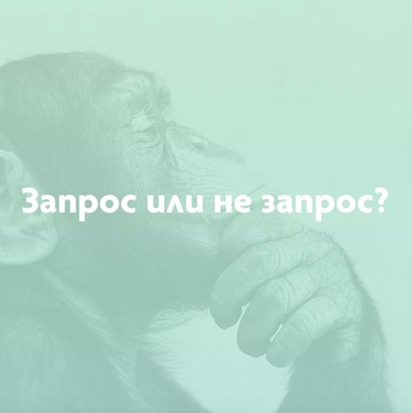 Запрос или не запрос?