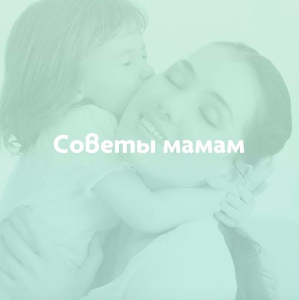 Советы мамам